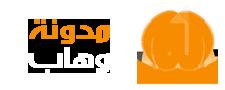 مدونة وهاب